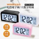 智慧家WISER光控電子鐘/智能鬧鐘/大數字時鐘(不再貪睡)-三色任選