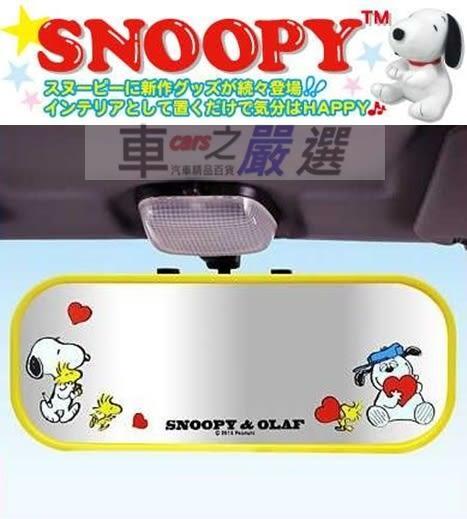 車之嚴選 cars_go 汽車用品【SN133】日本SNOOPY 史奴比+奧拉夫 寬版後照後視鏡 平面鏡 (長250寬100mm)