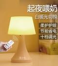 遙控小夜燈嬰兒喂奶護眼節能插電床頭臥室睡眠夜光充電式臺燈