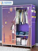簡易衣櫃布藝布衣櫃鋼架單人衣櫥組裝雙人收納櫃子簡約現代經濟型禮物限時八九折