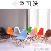 椅子伊姆斯椅現代簡約餐椅家用凳子靠背書桌椅北歐簡易塑料洽談椅 NMS快意購物網