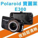 【贈16G+讀卡機】Polaroid 寶麗萊 E300 行車紀錄器 夜拍清晰 高感光 大光圈 160度廣角 HDR 1296P