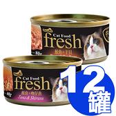 【寵物王國】NatureKE紐崔克貓罐80g系列 x12罐組