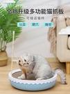 貓抓板窩磨爪貓爪板耐磨瓦楞紙盆不掉屑紙箱窩貓抓墊貓咪玩具用品【八折搶購】