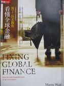 【書寶二手書T1/投資_NRP】馬丁沃夫教你看懂全球金融_林茂昌, 馬丁.沃夫
