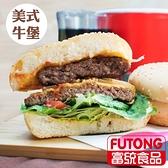 【富統食品】美式牛堡 10片/包 《營養早餐特價298元 ※04/16-05/13》