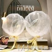 網紗氣球18寸波波球婚禮布置派對宴會生日求婚少女心        瑪奇哈朵