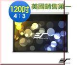 《名展影音》120吋 Elite Screens億立Electric120VT △4:3 基本款經濟型電動幕