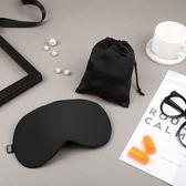 【優選】睡覺護眼罩遮光透氣女男冰袋真絲眼罩耳塞防