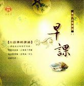 台語佛經課誦2 早課 CD (音樂影片購)