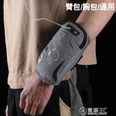跑步手機臂包戶外手機袋男士運動臂套手腕臂帶臂袋女款通用防水 雙十一全館免運