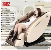 按摩椅音樂按摩椅家用全自動全身電動多功能豪華艙按摩沙發 【全館免運】