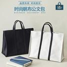 文件袋 文件包日韓風帆布手提文件袋A4公文包辦公包會議袋定制拉鏈資料袋 生活主義