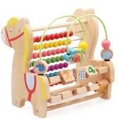 早教益智算盤木制計算架珠算木馬繞珠教具男女孩寶寶玩具1-3-5歲