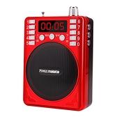 收音機 收音機老人迷你插卡小音箱便捷式隨身聽可充電唱戲聽歌評書【快速出貨好康八折】