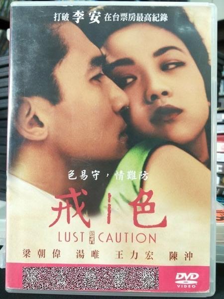 挖寶二手片-P02-273-正版DVD-華語【色戒】-梁朝偉 湯唯 王力宏(直購價)