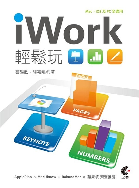 (二手書)iWork 輕鬆玩 - Keynote、Pages、Numbers結合iCloud