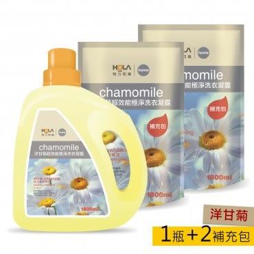 HOLA 洋甘菊超效能極淨洗衣凝露3 件組 (1瓶2補)