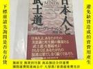 二手書博民逛書店日本人ピ武士道罕見日文Y3950 西部邁 角川春樹 出版1997