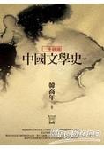 一本就通:中國文學史