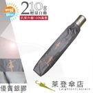 雨傘 陽傘 萊登傘 抗UV 防曬 輕量自動傘 自動開合 銀膠 Leotern 星光舞者(銀灰)