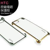 HTC Desire 12+ (Desire 12 Plus) 原廠電鍍保護殼