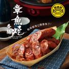 【黑橋牌】360g章魚燒香腸-真空盒裝 (2020年新上市)
