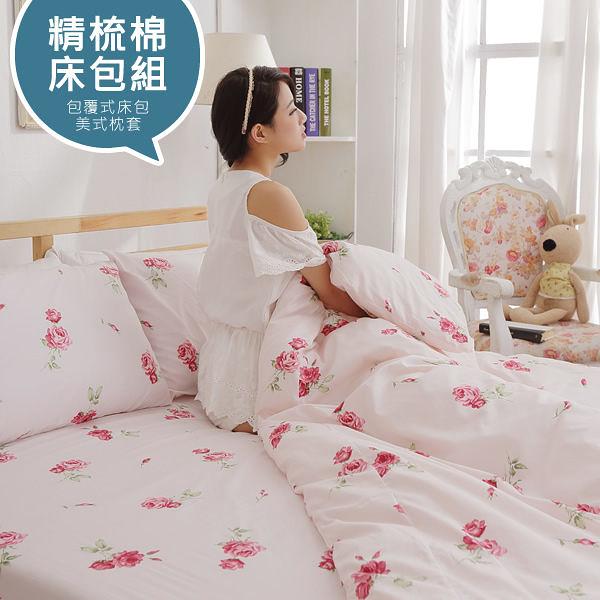 #B110#活性印染精梳純棉3.5x6.2尺單人床包+枕套二件組