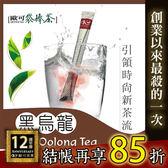 歐可茶葉 袋棒茶 黑烏龍(15支/盒)