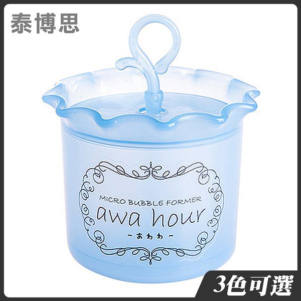 泰博思 洗面乳起泡杯 打泡器 起泡器 發泡 洗臉神器 面部清潔【F0367】