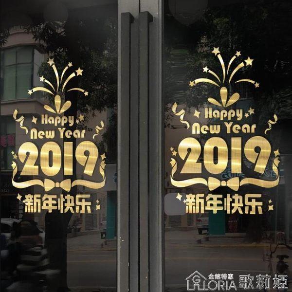 新年玻璃貼 過年元旦新年快樂裝飾門貼春節窗花玻璃門貼紙新春墻貼櫥窗貼 歌莉婭