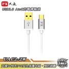 PX大通 UAC2-2W USB2.0 AtoC 充電傳輸線【Sound Amazing】