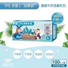 【勤達】午茶童趣系列(L)TPE衛生手套100入-1盒/組-海藍