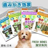 *WANG*【潔牙一番】強力日本FRESH BONES潔牙骨(海藻.葉綠素.雙效.葉綠螺旋型-260克 大包裝