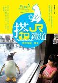 搭JR鐵道遊北海道.東北
