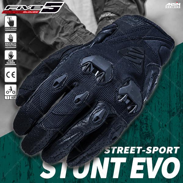 [安信騎士]  法國 FIVE Advanced 手套 STREET URBAN STUNT EVO 黑 防摔手套 可觸控