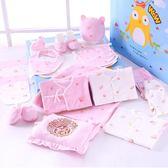 優惠兩天-1套棉質新生兒禮盒夏天滿月男女寶寶套裝嬰兒衣服用品js【限時八八折】