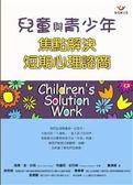 兒童與青少年焦點解決短期心理諮商