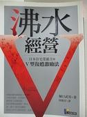【書寶二手書T7/財經企管_HIG】沸水經營-日本住宅霸主的V型復甦激勵法_何啟宏