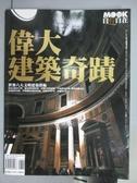 【書寶二手書T8/旅遊_PAM】MOOK自遊自在雜誌書_160期_偉大建築奇蹟