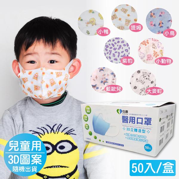 伯康醫用口罩 兒童3D圖案(隨機出貨)50入/盒
