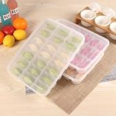 餃子盒家用冰箱速凍冷藏保鮮收納水餃盒塑料分格帶蓋放餛飩的托盤