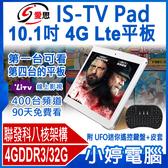 全新 附LiTV90天+UFO鍵盤+皮套 IS愛思 IS-TV Pad 10.1吋 4G Lte第四台平板【3期零利率】