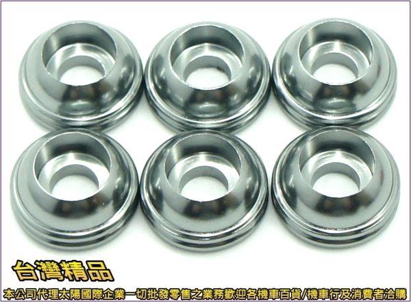 A4710013301-6  台灣機車精品 6MM圓頭貝殼型鋁墊片 鐵灰色6入(現貨+預購)  內外六角造型