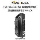 """ROWA 樂華 AN-2CH FOR Panasonic JVC 廣播級電池專用 智能雙座充""""充電器"""" 攝影機 V掛"""