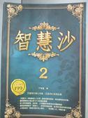 【書寶二手書T2/心靈成長_KBZ】智慧沙2_千智蓮