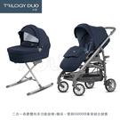 Inglesina 英吉利那 Trilogy Duo 二合一卓爵雙向多功能嬰兒座椅+睡床 -皇室藍