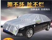 汽車車衣 汽車車衣車罩鋁膜防曬隔熱擋防紫外線車頂遮陽傘專車專用半罩車衣 卡菲婭
