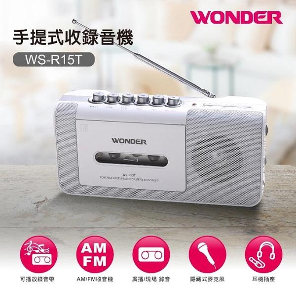 客訂 旺德 手提式收錄音機 WS-R15T 可播放錄音帶/收音機/AM/FM收音機