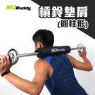 MDBuddy 槓鈴墊肩(圓柱形) (健身 重量訓練 舉重護肩 免運 ≡威達運動≡